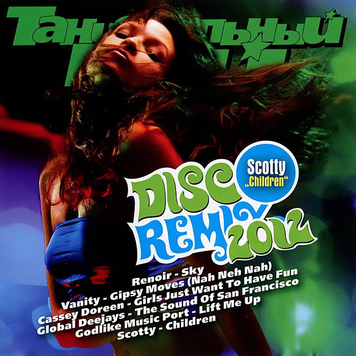 Танцевальный рай. Discoremix 2012 Audio CD