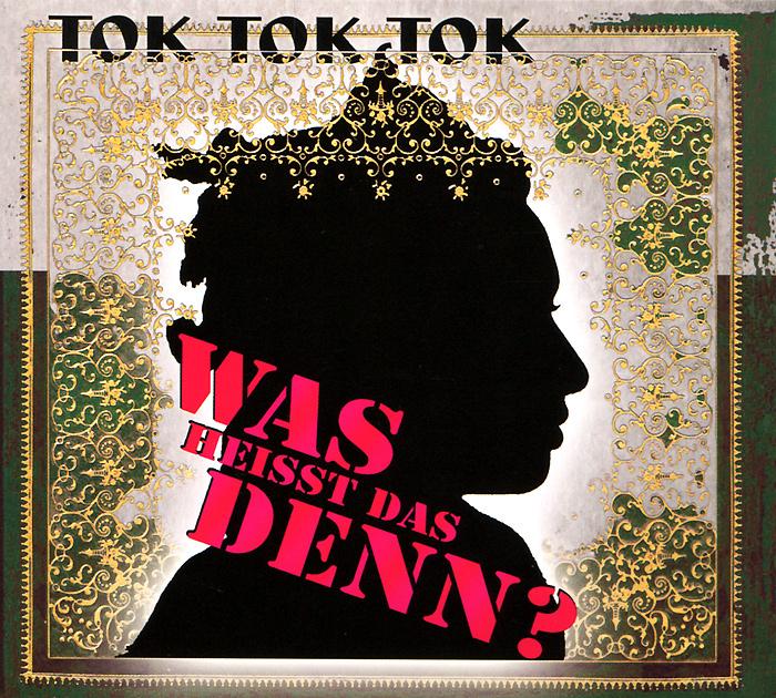Издание содержит 24-страничный буклет с фотографиями и текстами песен на немецком языке.