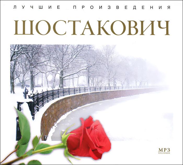 Шостакович. Лучшие произведения (mp3)
