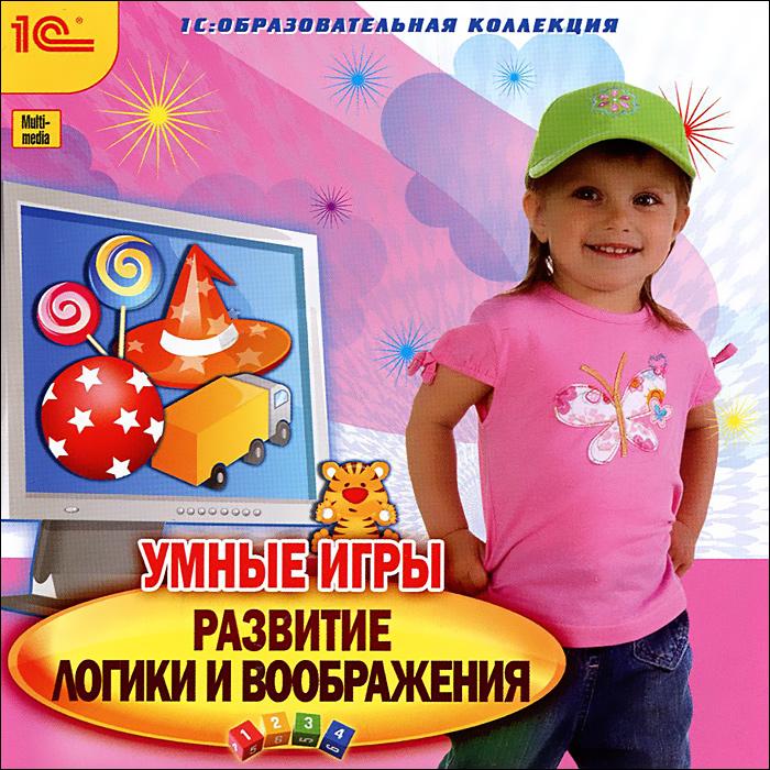 Zakazat.ru: 1С: Образовательная коллекция. Умные игры. Развитие логики и воображения