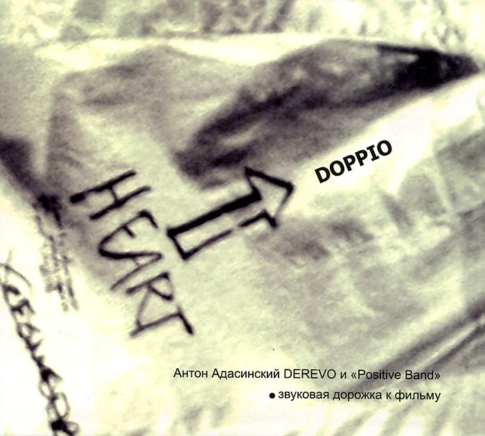 Издание содержит 20-страничный буклет с текстами песен на русском языке.