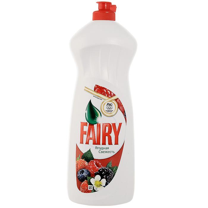 Средство для мытья посуды Fairy Ягодная свежесть, 1 лFR-80246886Насыщенный бальзам для мытья посуды Fairy Ягодная свежесть эффективно растворяет жир даже в холодной воде. Густая пена позволяет вымыть большее количество посуды, что делает средство очень экономичным. Специальная формула делает Fairy Ягодная свежесть мягким для рук.