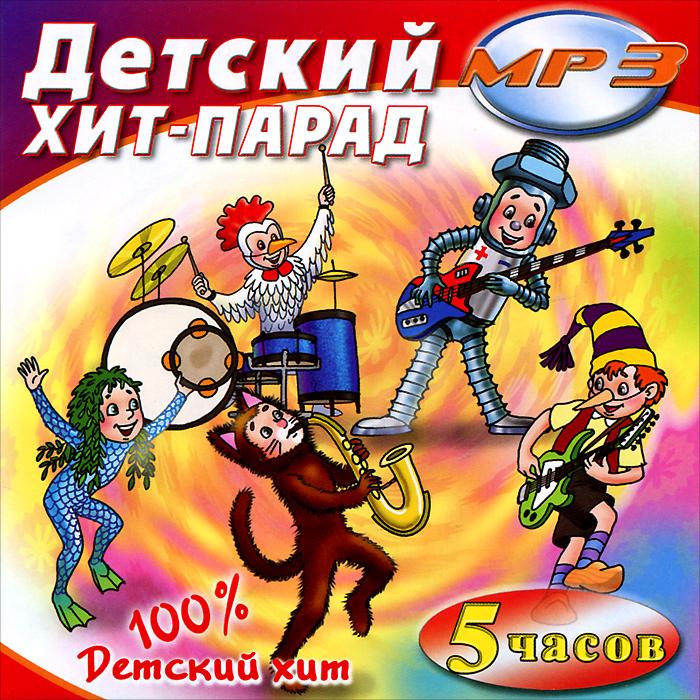 Zakazat.ru: Детский хит-парад (mp3)