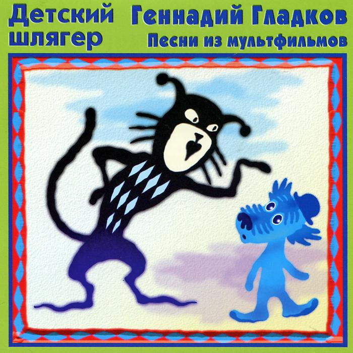 Zakazat.ru Геннадий Гладков. Песни из мультфильмов