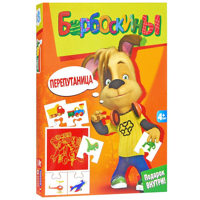 Игра-пазл Барбоскины Перепутаница2310Игра-пазл Барбоскины Перепутаница - прекрасный способ провести время весело и с пользой. Суть игры заключается в том, что каждый игрок берет одну центральную карточку - игровое поле с контурными изображениями разнообразных предметов. Остальные карточки находятся у ведущего. Он наугад показывает игрокам по одной карточке. Участники должны определить подходит ли одно из схематичных изображений на его карточке к предмету на картинке, показанной ведущим. Игрок, которому подходит карточка, берет ее и прикладывает к своей. Если все правильно, они легко совместятся. Победителем становится тот, кто первым соберет все 4 картинки. Игра-пазл Барбоскины Перепутаница учит детей находить различные предметы по их контурным изображениям, классифицировать и называть обобщающими словами, способствует развитию восприятия, внимания, памяти. Комплект игры-пазла Барбоскины Перепутаница включает: 8 игровых полей, 32 карточки, правила игры. В комлект игры-пазла Где...