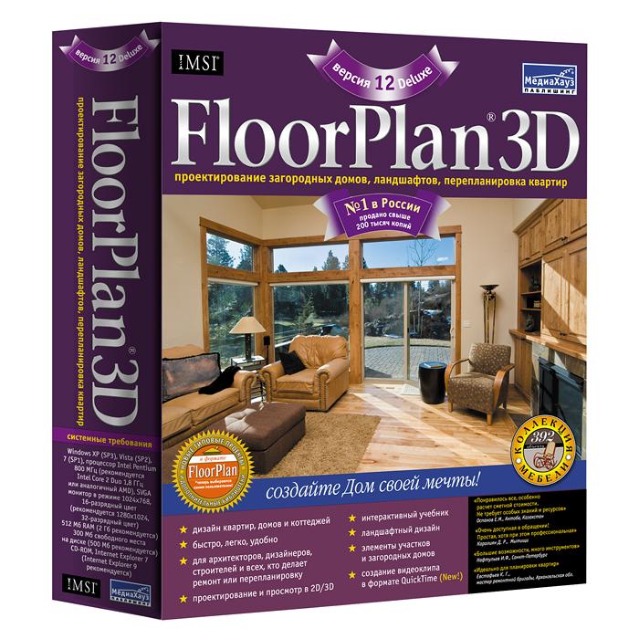 МедиаХауз / IMSI FloorPlan 3D. Версия 12 Deluxe (на 3 ПК)/1 пользователь