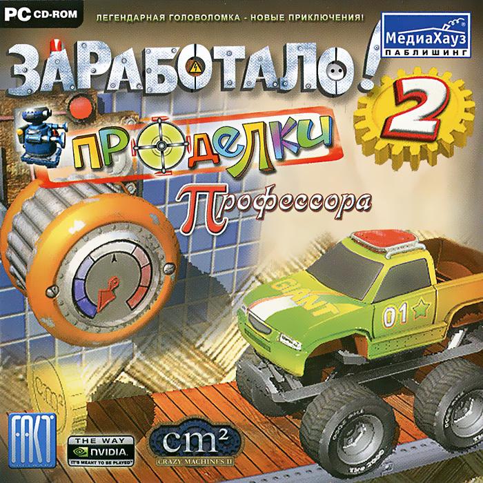 Zakazat.ru: Заработало 2! Проделки Профессора