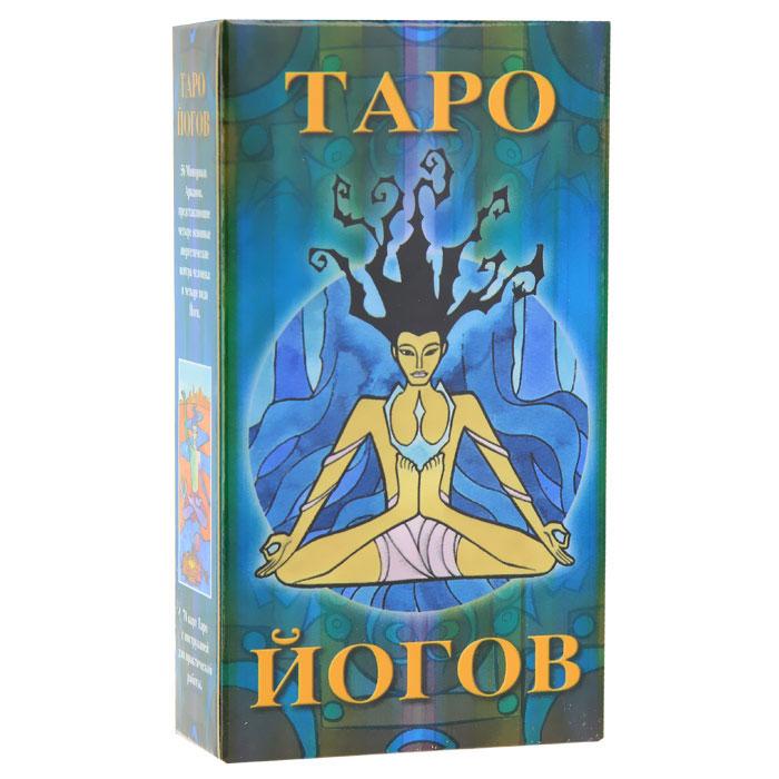Карты Таро Аввалон-Ло скарабео Таро Йоги (Руководство и карты), инструкция на русском языке. AV162AV162Таро Йогов может быть прекрасным инструментом, как для практикующего Йога, так и для тех, кто хочет получить более глубокое понимание этой школы мысли, которая столь же стара, как и современна. Традиции Йоги и Таро шли двумя разными дорогами, но оба эти пути приводят к одному и тому же конечному пункту: глубокому познанию самого себя. Кверент, обратившийся к Таро Йоги, обнаружил, что гадание порой будет ставить больше вопросов, чем давать ответов. Но это не важно - главное, не найти законченные ответы на свои вопросы, а ощутить внутренний толчок и заглянуть в глубину своего сознания, найти скрытые корни, питающие нашу индивидуальность.