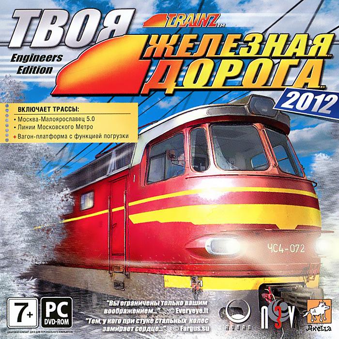 Zakazat.ru: Trainz 2012. Твоя железная дорога