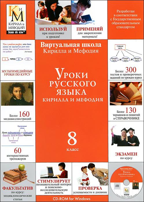 Уроки русского языка Кирилла и Мефодия. 8 класс