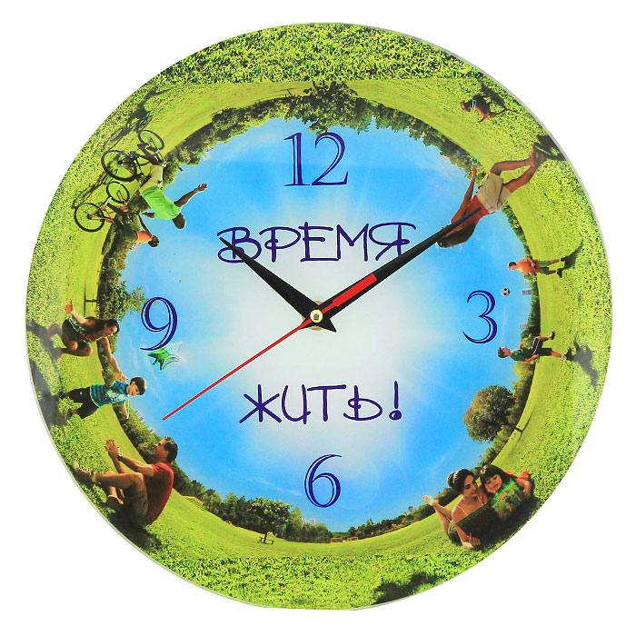 Часы настенные Время Жить!93278Настенные кварцевые часы Время Жить! своим необычным дизайном подчеркнут стильность и оригинальность интерьера вашего дома. Циферблат часов выполнен из стекла и оформлен ярким изображением. Часы имеют три стрелки - часовую, минутную и секундную. На задней стенке часов расположена металлическая петелька для подвешивания. Такие часы послужат отличным подарком для ценителя ярких и необычных вещей. Характеристики: Материал: стекло, металл. Диаметр часов: 28 см. Размер упаковки: 30 см х 29 см х 5 см. Изготовитель: Россия. Артикул: 93278. Рекомендуется докупить батарейку типа АА (не входит в комплект).