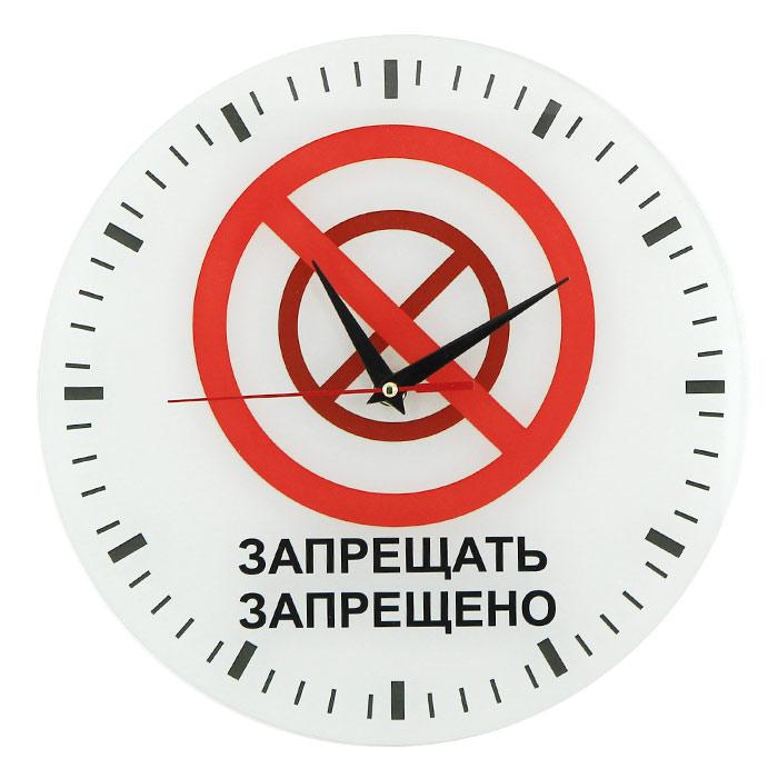 Часы настенные Запрещено запрещать93280Настенные кварцевые часы Запрещено запрещать своим необычным дизайном подчеркнут стильность и оригинальность интерьера вашего дома. Циферблат часов выполнен из стекла и оформлен изображением запрещающего знака. Часы имеют три стрелки - часовую, минутную и секундную. На задней стенке часов расположена металлическая петелька для подвешивания. Такие часы послужат отличным подарком для ценителя ярких и необычных вещей. Характеристики: Материал: стекло, металл. Диаметр часов: 28 см. Размер упаковки: 30 см х 29 см х 5 см. Изготовитель: Россия. Артикул: 93280. Рекомендуется докупить батарейку типа АА (не входит в комплект).