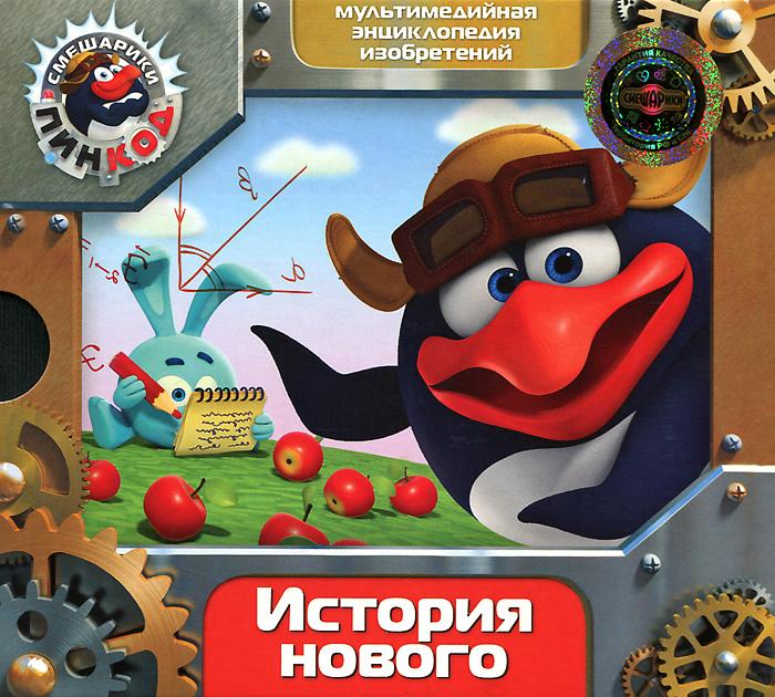 Zakazat.ru: Смешарики. Пинкод. История нового