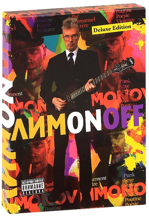 Лимonoff. Deluxe Edition (2 CD)