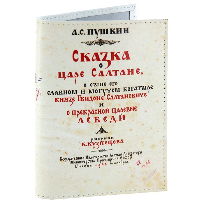 Обложка для паспорта Сказка. OK049