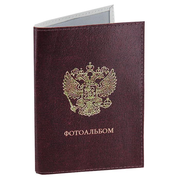 Обложка для паспорта Фотоальбом. OK041OK041Обложка для паспорта, выполненная из натуральной кожи, оформлена изображением герба России и надписью: Фотоальбом. Такая обложка не только поможет сохранить внешний вид ваших документов и защитит их от повреждений, но и станет стильным аксессуаром, идеально подходящим вашему образу. Яркая и оригинальная обложка подчеркнет вашу индивидуальность и изысканный вкус. Обложка для паспорта стильного дизайна может быть достойным и оригинальным подарком.