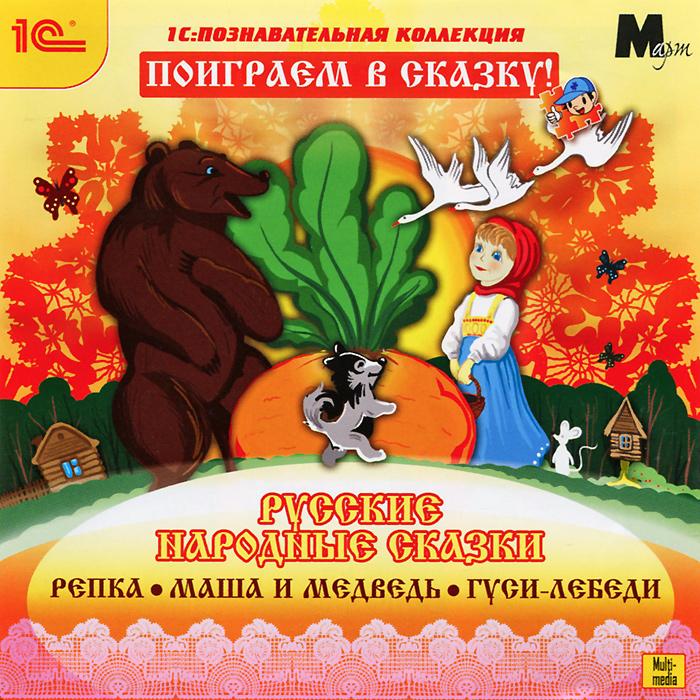 Русские народные сказки: Репка, Маша и Медведь, Гуси-Лебеди