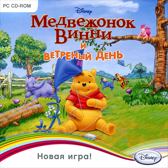 Медвежонок Винни и ветреный день