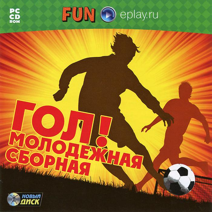 Zakazat.ru: Гол! Молодежная сборная