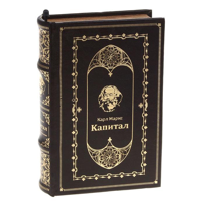Сейф-книга Капитал. 472332472332Шкатулка-сейф Капитал прекрасно подойдет для хранения ценных вещей. Сейф из дерева с пластиковой крышкой помещен в деревянную, обтянутую кожзаменителем шкатулку, выполненную в виде знаменитой книги Карла Маркса Капитал. Внутренняя поверхность сейфа отделана темно-коричневым бархатным материалом. Сейф открывается автоматически нажатием на кнопку на корпусе шкатулки. Шкатулка-сейф м послужит уникальным подарком и принесет массу положительных эмоций своему обладателю. Характеристики: Материал: дерево, металл, пластик, кожзаменитель, текстиль. Размер шкатулки-сейфа: 21 см x 14 см x 5,5 см. Производитель: Россия. Изготовитель: Китай. Артикул: 472332.