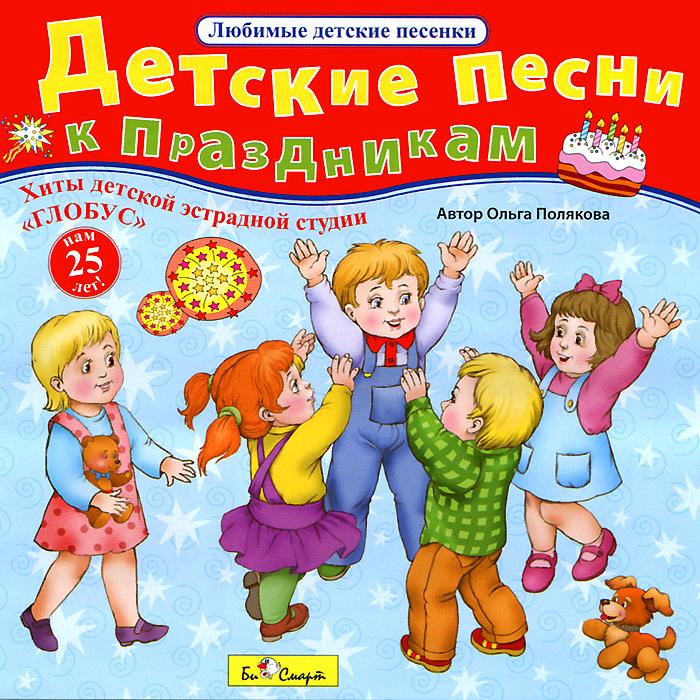 Zakazat.ru Любимые детские песенки. Детские песни к праздникам