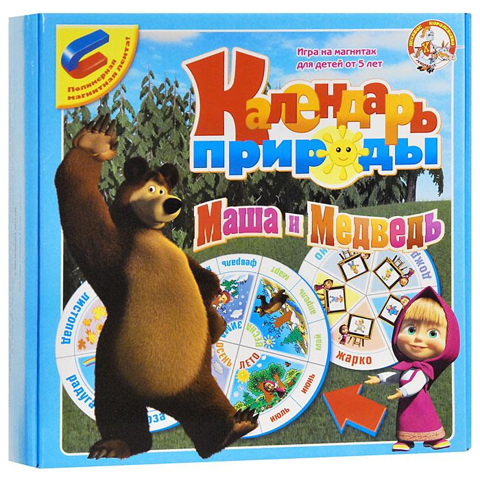 Развивающая игра на магнитах Календарь природы. Маша и Медведь70328 (01435)Развивающая игра на магнитах Календарь природы. Маша и Медведь поможет вашему ребенку в игровой форме познакомиться с названиями времен года и их последовательности, названиями месяцев, их последовательности и принадлежности к временам года, с названиями дней недели и их последовательности, количеством дней в неделе и в каждом месяце. Также ребенок узнает названия погодных и природных явлений, познакомится с видами осадков, названиями государственных праздников и научится определять температуру воздуха. Для начала игры нужно приклеить к каждой детали магнитную ленту. Давать информацию нужно небольшими блоками, чтобы ребенок лучше запомнил материал и не путал понятия. Для этого игра разделена на четыре несложных блока: От весны до весны, 12 месяцев, Неделя и Мой календарь. Комплект игры содержит все необходимое: шесть карточек с годами, числовую шкалу, шесть больших игровых кругов, два малых игровых круга, карточку с праздниками, 16 стрелок, термометр, магнитную...
