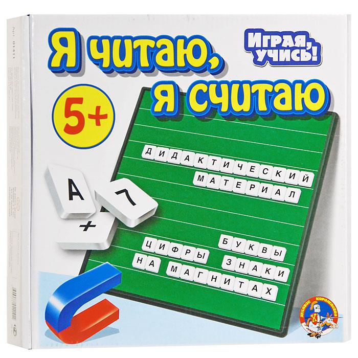 Развивающая игра Я читаю, я считаю70302 (01411)Развивающая игра Я читаю, я считаю - это дидактический материал, рассчитанный на родителей, педагогов и воспитателей для обучения ребенка счету и чтению. В игровой форме ребенок выучит буквы, научится читать по слогам, составлять предложения, также он познакомится с цифрами и арифметическими понятиями, научится считать и составлять простейшие математические примеры. Комплект игры включает пластиковую доску, 125 пластиковых фишек и комплект магнитов-вкладышей к ним.