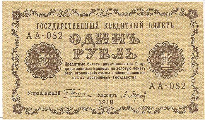������ ��������������� ��������� ����� 1 �����. �����, 1918 ���211104������ ��������������� ��������� ����� 1 �����. �����, 1918 ���. ������ 6,4 � 11,1 ��. ����������� ����� �������.