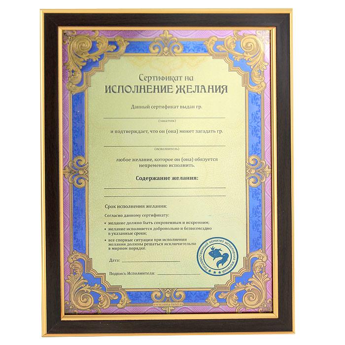 Подарочные сертификаты для мужчин своими руками на желания 54