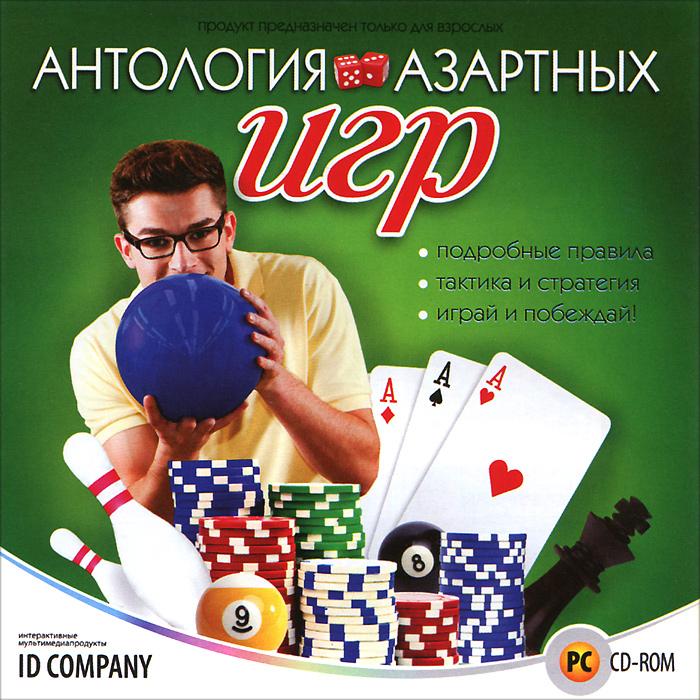 Антология азартных игр
