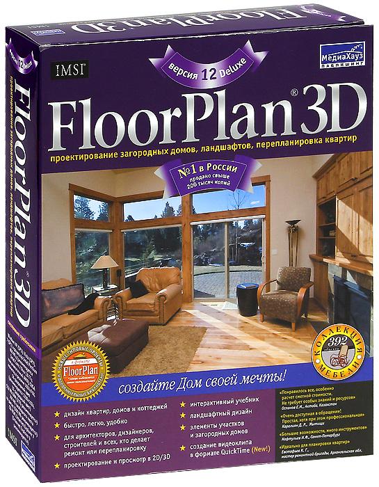 FloorPlan 3D. Версия 12 Deluxe (на 3 ПК)/1 пользователь, МедиаХауз / IMSI