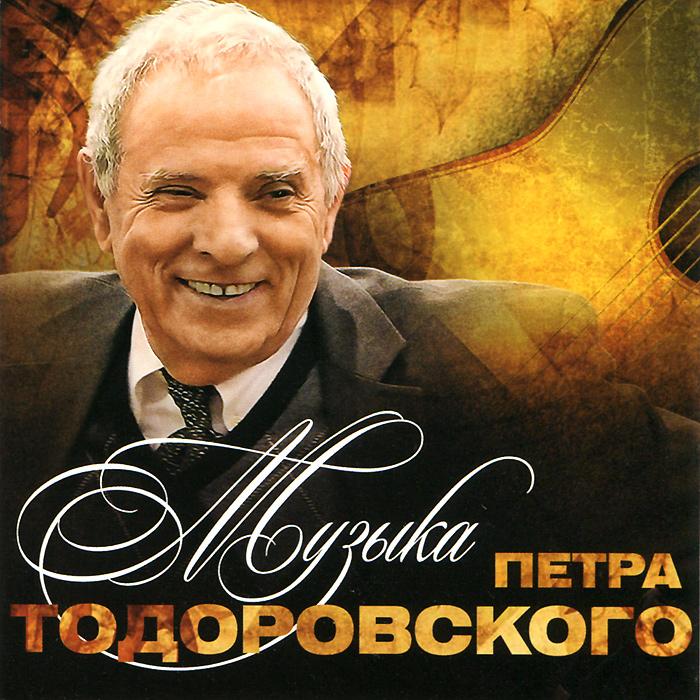 Zakazat.ru Музыка Петра Тодоровского