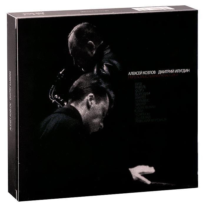 Алексей Козлов, Дмитрий Илугдин. Переосмысленная классика 2012 Audio CD