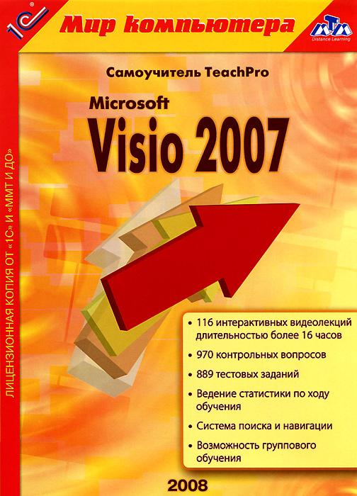 1С: Мир компьютера. Самоучитель TeachPro Microsoft Visio 2007