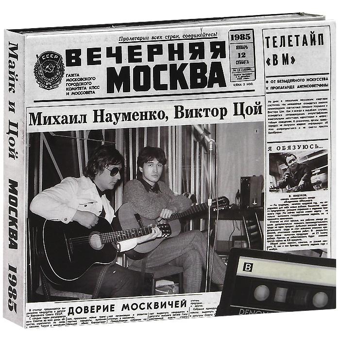 Майк Науменко и Виктор Цой. Москва 1985 (2 CD)