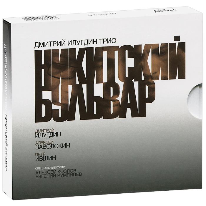 Издание содержит 20-страничный буклет с дополнительной информацией на русском и английском языках. Диски упакованы в Digi Pack и вложены в картонную коробку.