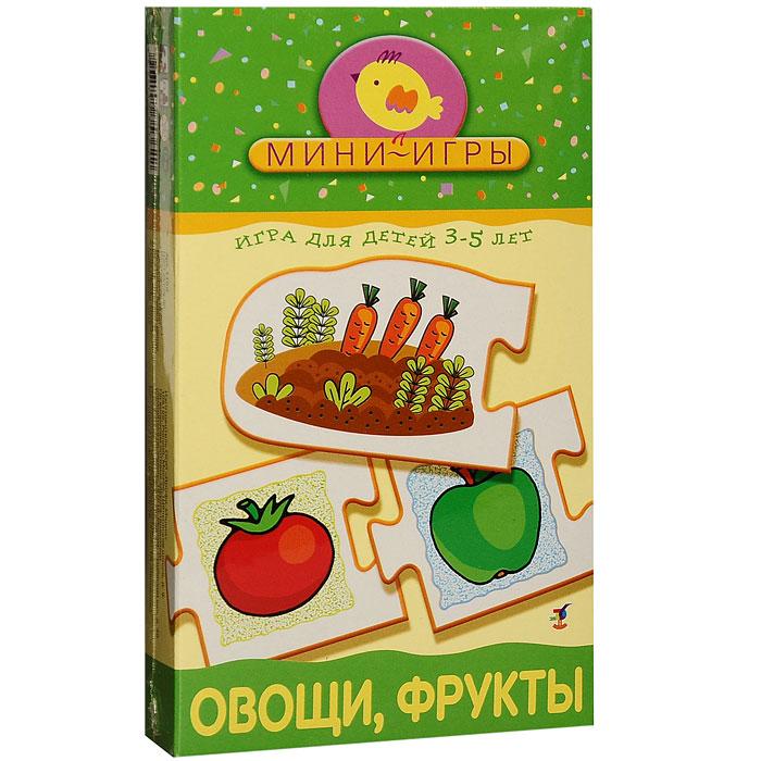 Развивающая мини-игра Овощи, фрукты1150Развивающая мини-игра Овощи, фрукты в игровой форме познакомит вашего малыша с различными группами растений: овощами, фруктами, цветами. Также игра научит ребенка объединять различные виды растений в группы и называть эти группы обобщающими словами - цветы, овощи, фрукты, ягоды. Игра предлагает два варианта мини-игр Группы растений и Собери по цвету. Комплект игры включает 20 карточек с изображением овощей, фруктов, ягод и цветов и подробные правила игры на русском языке. Игра способствует развитию мелкой моторики рук, обучает ребенка самостоятельно рассуждать, сопоставлять, сравнивать и анализировать.