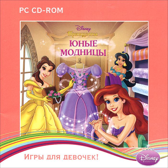Zakazat.ru: Принцессы: Юные модницы