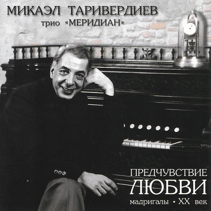 Zakazat.ru: Микаэл Таривердиев, трио Меридиан. Предчувствие любви: Мадригалы. XX век