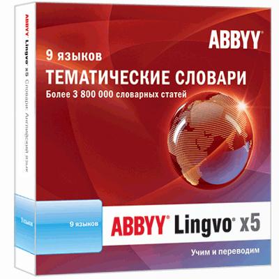 ABBYY Lingvo x5. 9 языков. Тематические словари