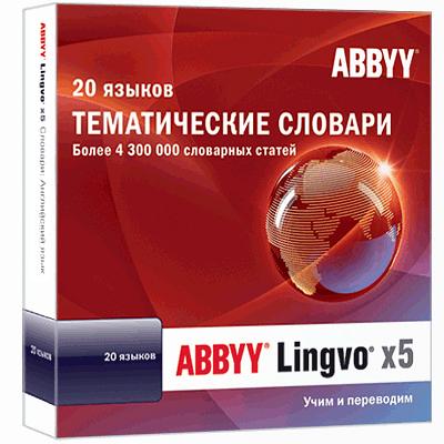 ABBYY Lingvo x5. 20 языков. Тематические словариABBYY Lingvo x5. 20 языков. Тематические словари подключаются к Домашней версии и дополняют ее до уровня Профессиональной. ABBYY Lingvo x5. 20 языков. Тематические словари включает в себя 115 тематических словарей, в которых собрано свыше 4,3 миллиона словарных статей. Подборка охватывает самые востребованные направления. Особенности программы: 115 словарей. 4 300 000 словарных статей. Тематики: автомобили архитектура банковское дело бизнес биология бухгалтерский учет вычислительная техника искусство кулинария маркетинг машиностроение медицина нефть и газ патенты и товарные знаки политика программирование психология радиоэлектроника спорт строительство телекоммуникации техника физика финансы химия экономика электроника юриспруденция.