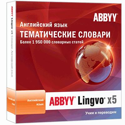 ABBYY Lingvo x5. Английский язык. Тематические словари