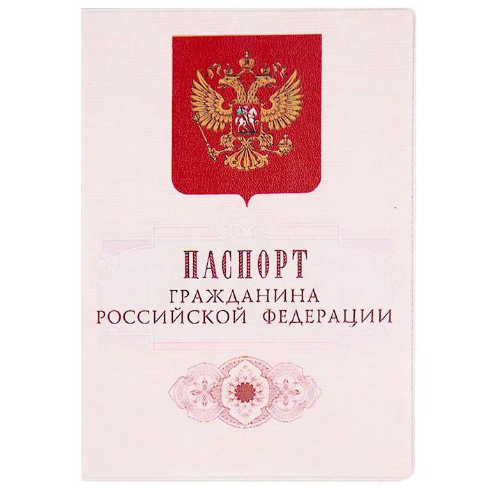 Обложка для паспорта Гражданин РФ. OZAM045OZAM45Обложка для паспорта выполнена из кожзаменителя и оформлена изображением герба и надписью Паспорт гражданина Российской Федерации. Такая обложка не только поможет сохранить внешний вид ваших документов и защитит их от повреждений, но и станет стильным аксессуаром, идеально подходящим вашему образу. Яркая и оригинальная обложка подчеркнет вашу индивидуальность и изысканный вкус. Обложка для паспорта стильного дизайна может быть достойным и оригинальным подарком. Характеристики: Материал: кожзаменитель, пластик. Размер (в сложенном виде): 9 см х 13 см. Артикул: OZAM45.