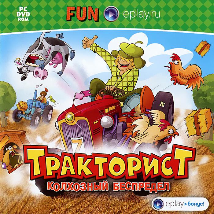 Zakazat.ru Тракторист. Колхозный беспредел
