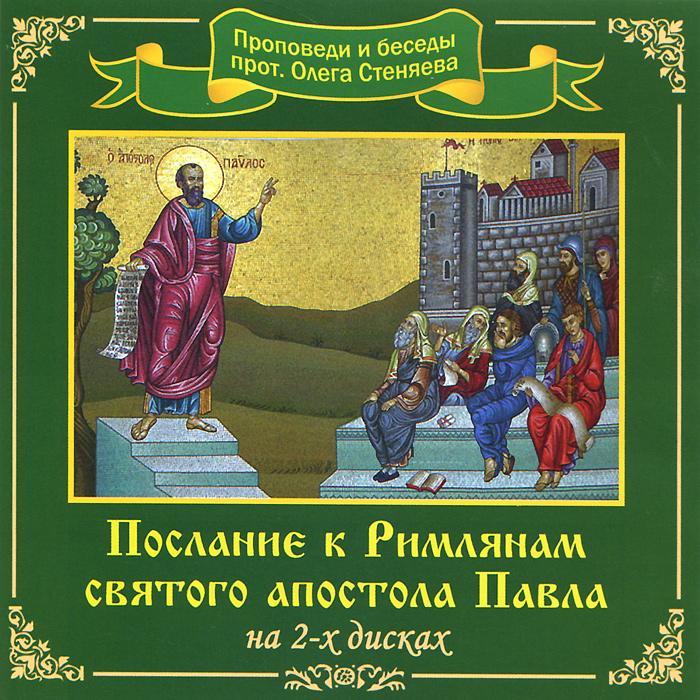 Протоиерей Олег Стеняев. Послание к Римлянам святого апостола Павла (2 mp3)