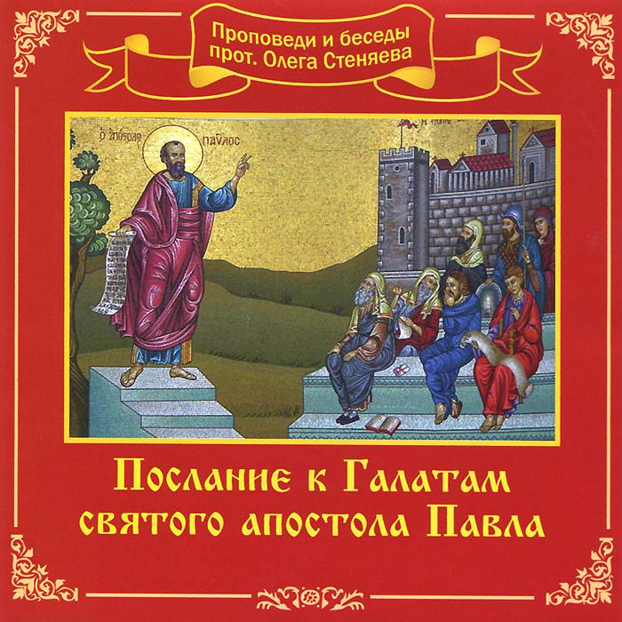 Протоиерей Олег Стеняев. Послание к Галатам святого апостола Павла (mp3)