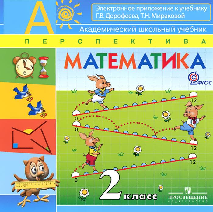 Гдз Математика 5 Класс Дорофеев Шарыгин Суворова 2013 Г