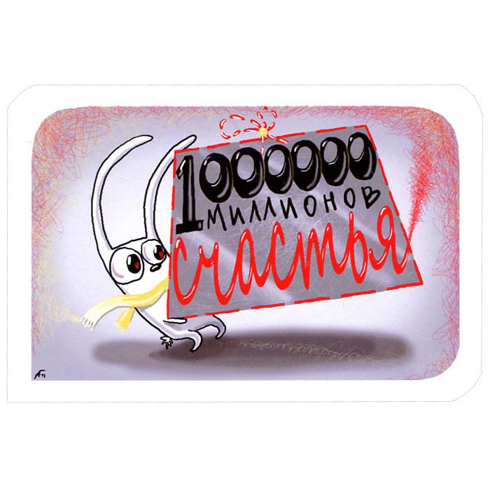 Открытка 1000000 миллионов счастья. Ручная авторская работа. B004b-4Авторская открытка станет необычным и ярким дополнением к подарку дорогому и близкому вам человеку или просто добавит красок в серые будни. Открытка оформлена изображением забавного зайца с подарком и надписью 1000000 миллионов счастья. Обратная сторона открытки не содержит текста, что позволит вам самостоятельно написать самые теплые и искренние пожелания. К открытке прилагается бумажный конверт.