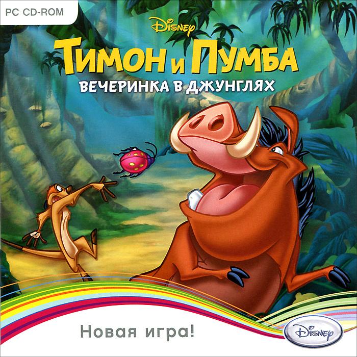 Zakazat.ru: Тимон и Пумба. Вечеринка в джунглях