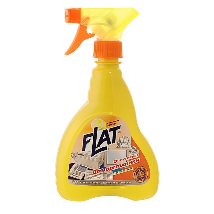 Очиститель для оргтехники Flat, с ароматом лимона, 480 г4600296002045Очиститель для оргтехники Flat идеально удаляет жировые загрязнения, следы тонера и маркера. Благодаря антистатику снимает электростатический заряд, препятствуя быстрому оседанию пыли. Восстанавливает первоначальный цвет пожелтевшего пластика. Не повреждает поверхность. Не оставляет разводов. Эргономичный флакон оснащен высоконадежным курковым распылителем, дающим возможность пенообразования при распылении, позволяющим легко и экономично наносить раствор на загрязненную поверхность.